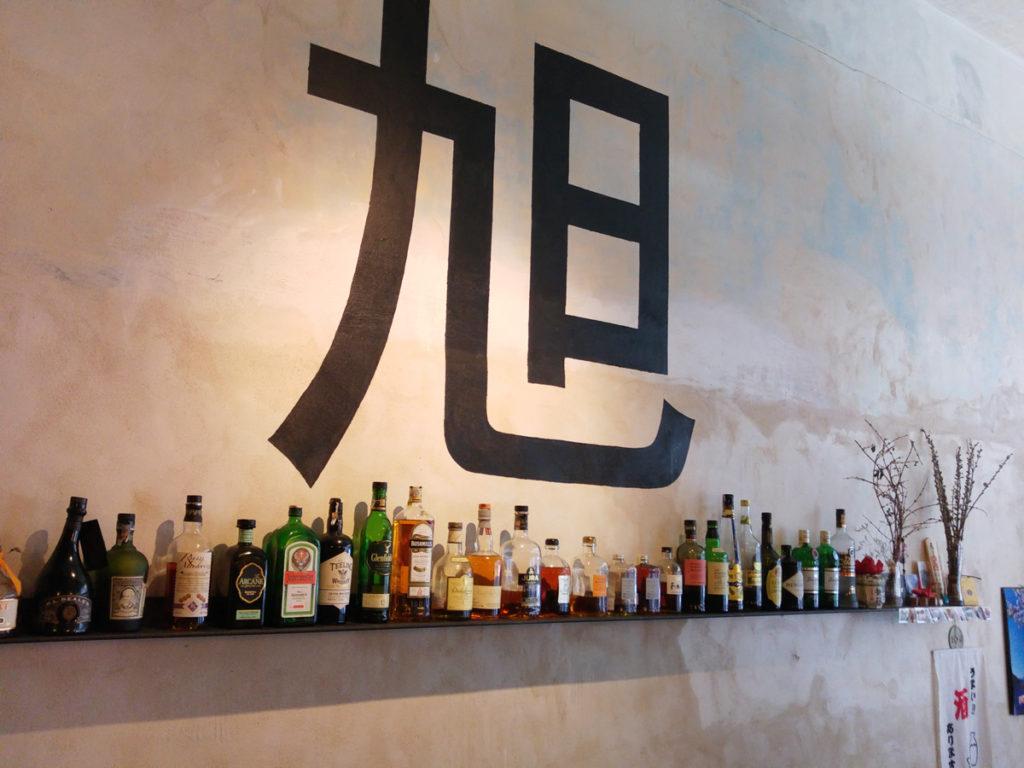 Interiér Asahi nabídka whisky